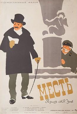 Постер фильма Месть (1959)