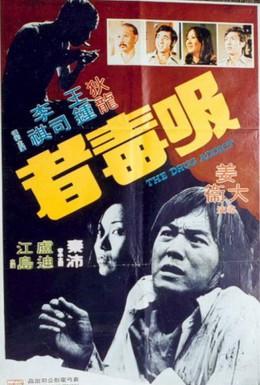 Постер фильма Наркоман (1974)