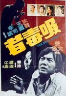 Наркоман (1974)