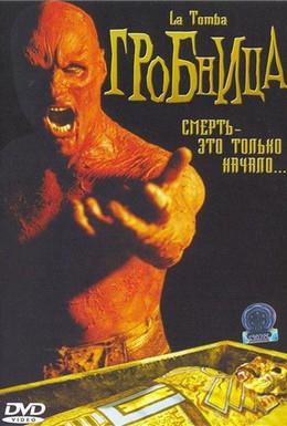 Постер фильма Гробница (2004)