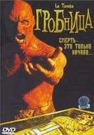Гробница (2004)
