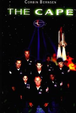 Постер фильма Мыс (1996)