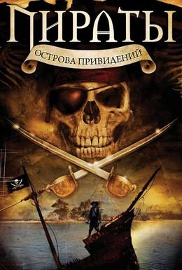 Постер фильма Пираты острова привидений (2007)
