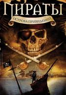 Пираты острова привидений (2007)