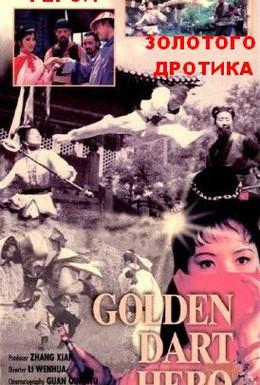 Постер фильма Герой (1987)