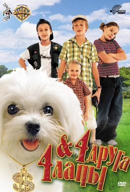 Постер фильма 4 друга & 4 лапы (2003)