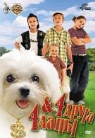 4 друга & 4 лапы (2003)