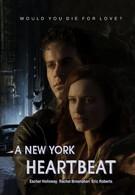Сердцебиение Нью-Йорка (2013)