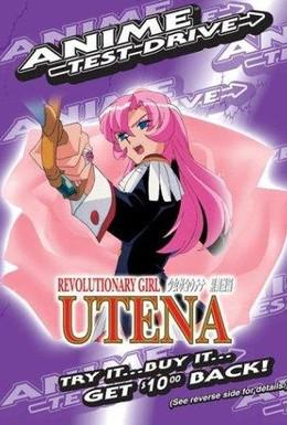 Постер фильма Юная революционерка Утэна (1997)