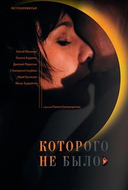 Постер фильма Которого не было (2010)