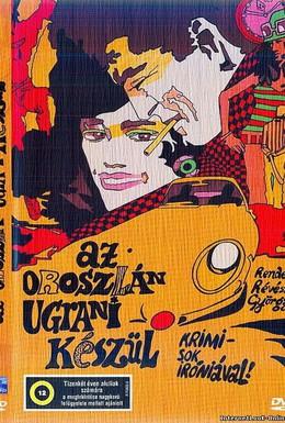 Постер фильма Лев готовится к прыжку (1969)