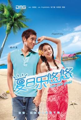 Постер фильма Лав Ю-Ю (2011)