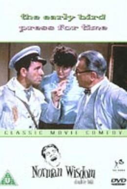 Постер фильма Ранняя пташка (1965)