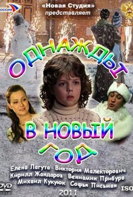 Постер фильма Однажды в Новый год (2011)