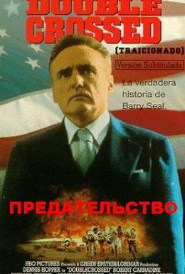 Постер фильма Предательство (1991)