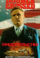 Предательство (1991)