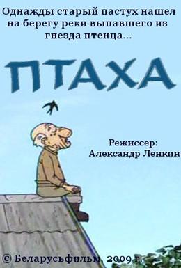 Постер фильма Птаха (2009)