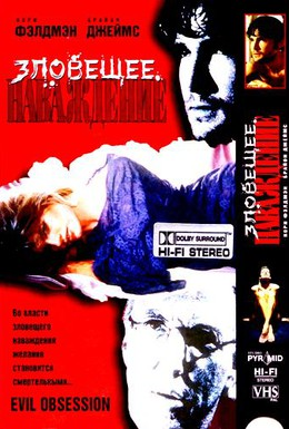 Постер фильма Сексуальная одержимость (1996)