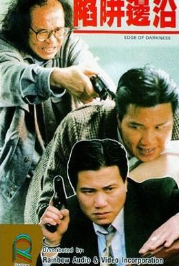 Постер фильма На краю тьмы (1988)
