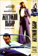 Жестокий выбор (1995)