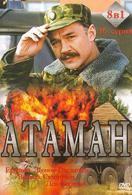 Постер фильма Атаман (2005)