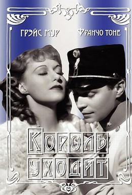 Постер фильма Король уходит (1936)