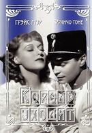 Король уходит (1936)