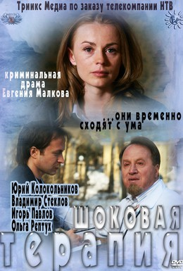 Постер фильма Шоковая терапия (2012)