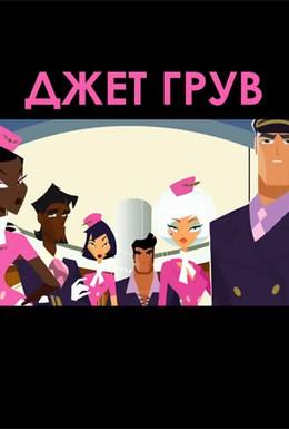 Постер фильма Джет Грув (2009)