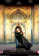 Вир и Зара (2004)