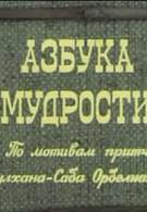 Азбука мудрости (1982)
