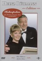 Фокус-покус, или Как я заставляю своего мужа исчезнуть? (1966)