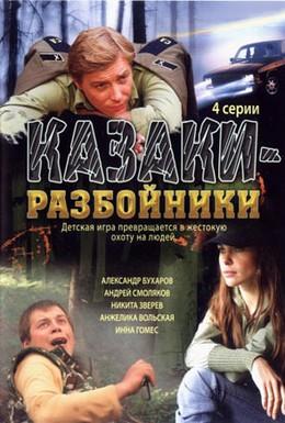 Постер фильма Казаки-разбойники (2008)