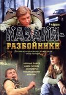 Казаки-разбойники (2008)