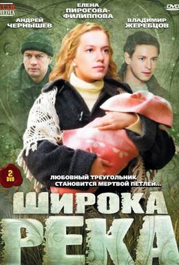 Постер фильма Широка река (2008)