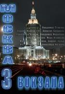 Москва. Три вокзала 3 (2011)