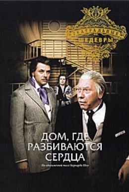 Постер фильма Дом, где разбиваются сердца (1975)
