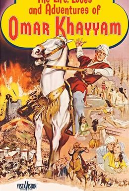 Постер фильма Любовь в жизни Омара Хайамы (1957)