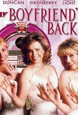 Постер фильма Мой парень вернулся (1989)