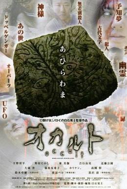 Постер фильма Оккультизм (2009)
