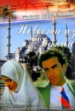 Постер фильма Невеста из Дании (1993)