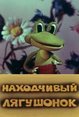 Постер фильма Находчивый лягушонок (1981)