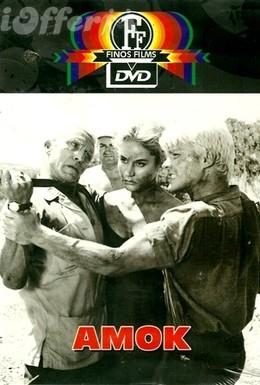 Постер фильма Амок (1963)