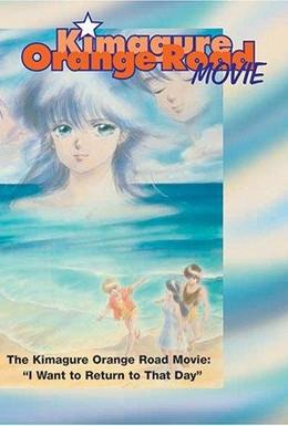Постер фильма Капризы Апельсиновой улицы (1987)