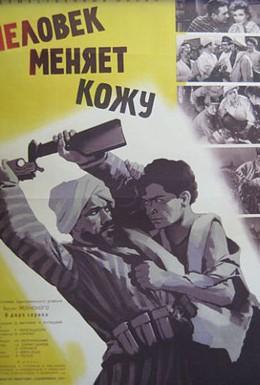 Постер фильма Человек меняет кожу (1960)