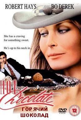 Постер фильма Горячий шоколад (1992)
