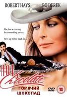 Горячий шоколад (1992)