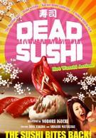 Зомби-суши (2012)