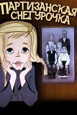 Постер фильма Партизанская снегурочка (1981)