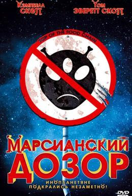 Постер фильма Марсианский дозор (1999)